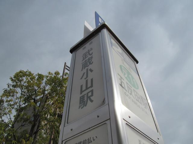 武蔵小山駅バス停で東急バスを降車20170307