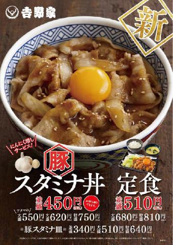 吉野家豚スタミナ丼and定食ポスター画像640_20170306