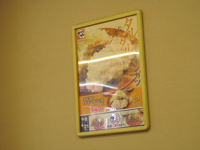 かつや店内のタルタルチキンカツ定食ポスター