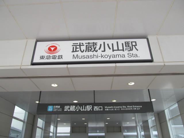 武蔵小山駅西口20170307