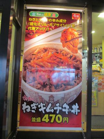 すき家店外のねぎキムチ牛丼タペストリー20170315午後