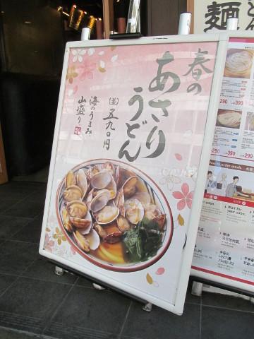 丸亀製麺店外の春のあさりうどんポスター