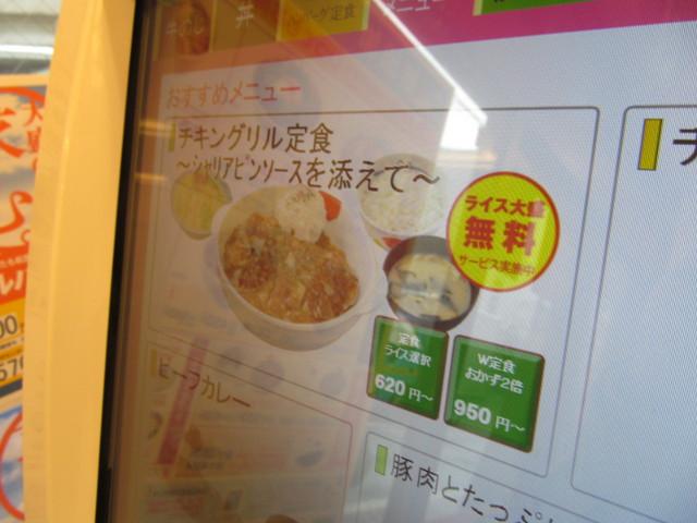 松屋券売機のチキングリル定食2017画面