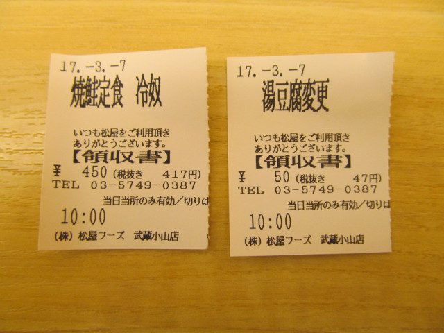 松屋焼鮭定食と湯豆腐変更の食券の半券