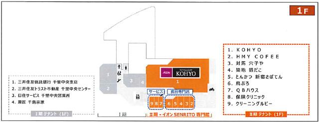 SENRITOよみうり1階フロアマップ20170302