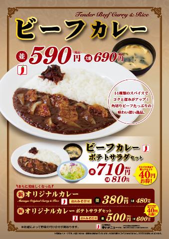 松屋ビーフカレー2017ポスター画像20170303