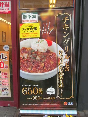 松屋店外のチキングリル定食2017タペストリー賞味後