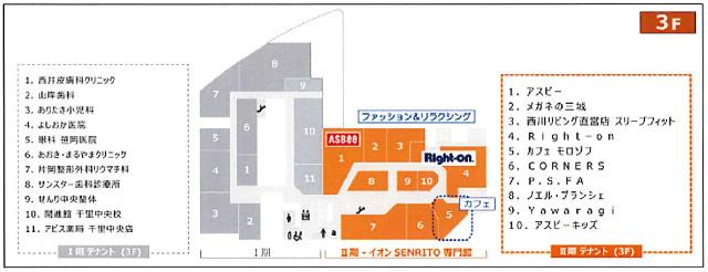 SENRITOよみうり3階フロアマップ20170302