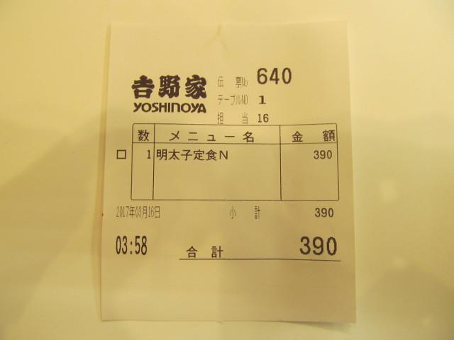 吉野家辛子明太子定食の伝票