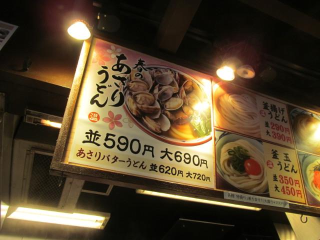 丸亀製麺店内上方の春のあさりうどんメニュー