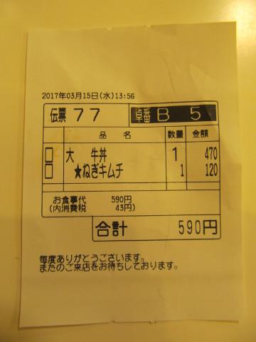 すき家ねぎキムチ牛丼大盛の伝票