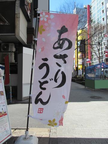 丸亀製麺店外の春のあさりうどんのぼり