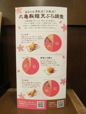 丸亀製麺テーブル上の春のあさりうどんPOPその3
