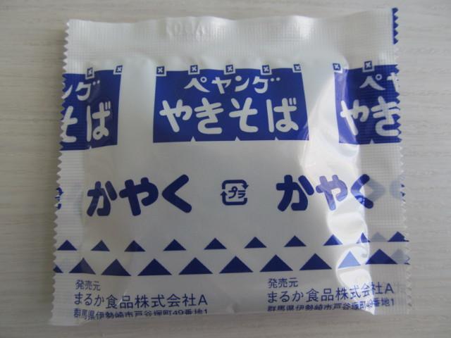 ペヤングソースやきそばプラス納豆のキャベツ袋オモテ