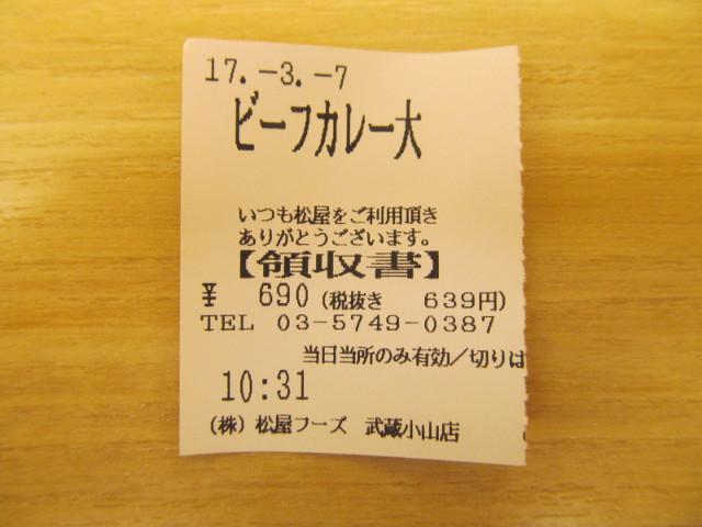 松屋ビーフカレー2017食券の半券