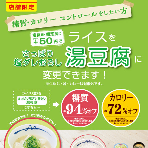 松屋ライスを湯豆腐へ変更可能店舗73店舗一覧サムネイル
