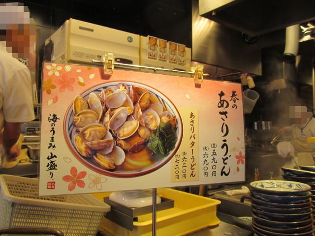丸亀製麺店内注文口の春のあさりうどんPOP