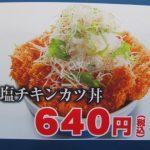 かつや塩チキンカツ丼and定食販売開始を予告サムネイル