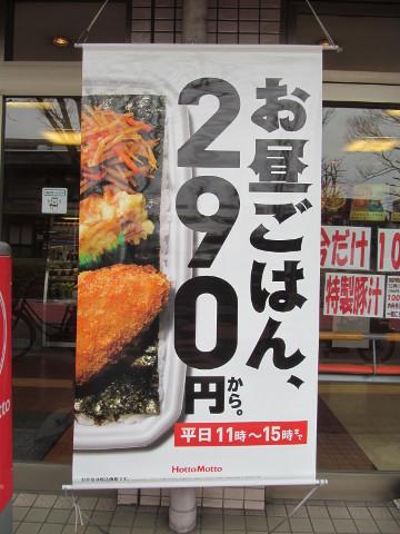 ほっともっとお昼ごはん290円からのタペストリー
