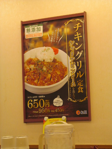松屋店内のチキングリル定食2017ポスター