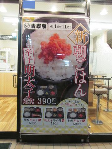 吉野家店外の辛子明太子定食タペストリー