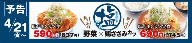 かつや塩チキンカツ丼and定食予告画像20170320