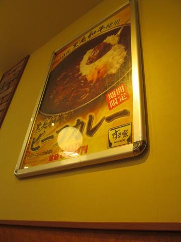 すき家店内の黒毛和牛のビーフカレーポスター