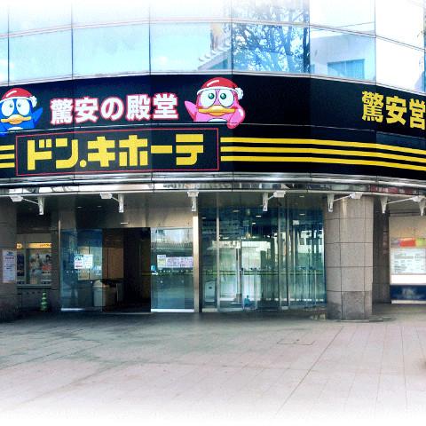 ドンキホーテ小山駅前店復活オープンサムネイル