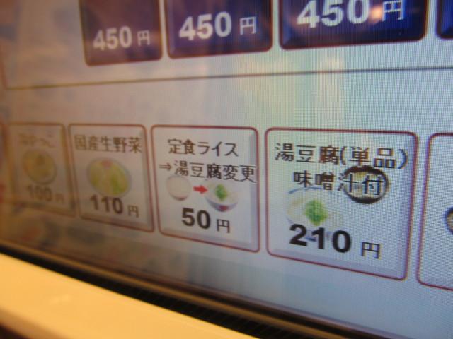松屋券売機の定食ライス湯豆腐変更ボタン20170307