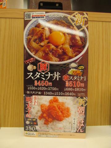吉野家メニュー表紙の辛子明太子定食