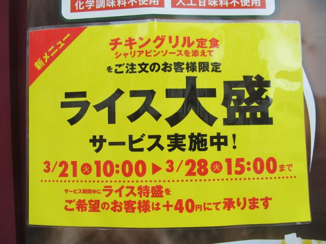 松屋チキングリル定食2017ライス大盛無料サービス実施中の貼紙