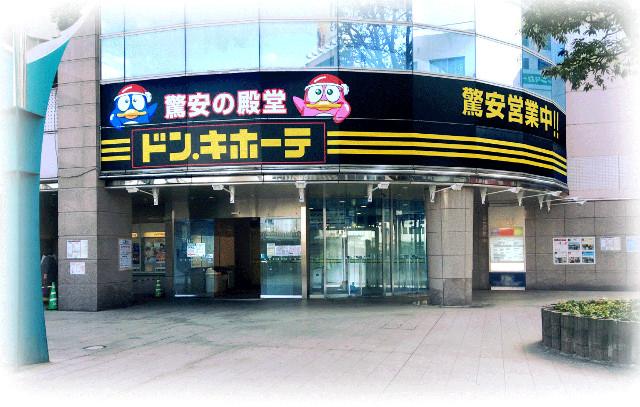 ドンキホーテ小山駅前店エントランスイメージ20170313