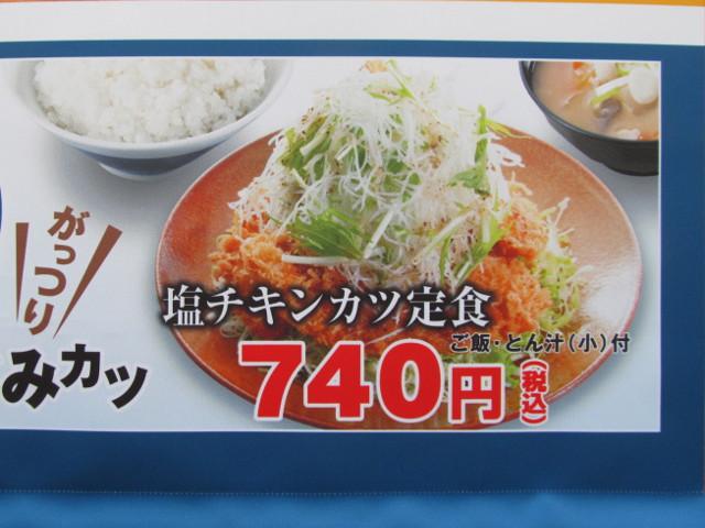 かつやタペストリーの塩チキンカツ定食寄り20170320