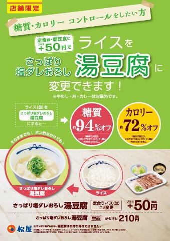 松屋ライス湯豆腐変更可能ポスター画像20170302