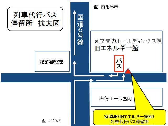 列車代行バス東京電力HDエネルギー館地図20170326