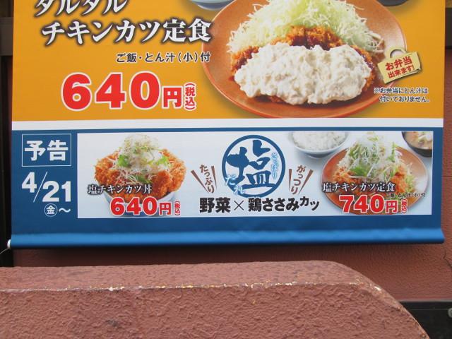 かつやタペストリーの塩チキンカツ丼and定食予告寄り20170320