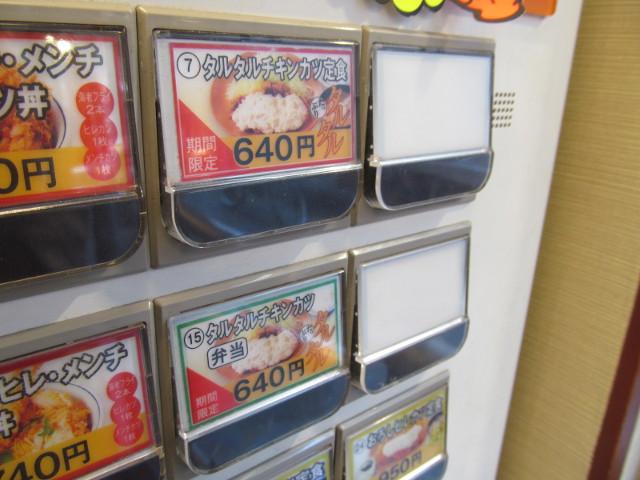 かつや券売機のタルタルチキンカツ定食ボタン