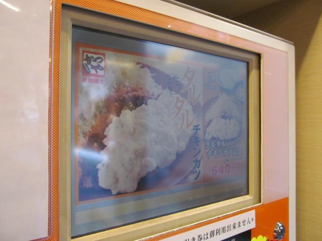かつや券売機オススメ画面のタルタルチキンカツ定食