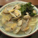 丸亀製麺春のあさりうどん大賞味サムネイル