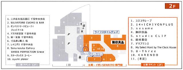 SENRITOよみうり2階フロアマップ20170302