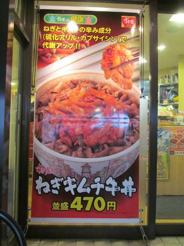すき家店外のねぎキムチ丼タペストリー20170315朝