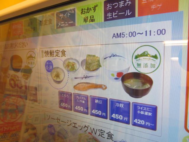 松屋券売機の焼鮭定食の画面20170307