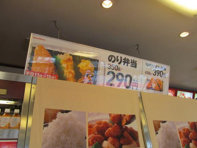 ほっともっと店内の290円のり弁当看板
