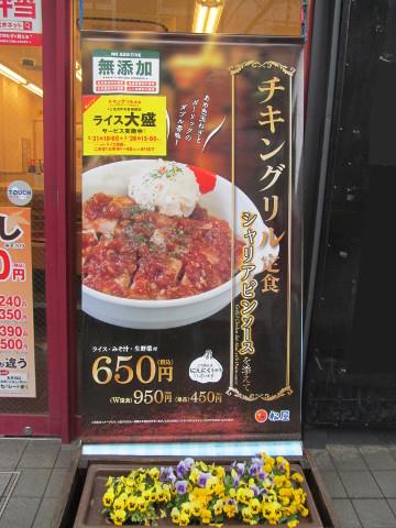 松屋店外のチキングリル定食タペストリー10時直前20170321