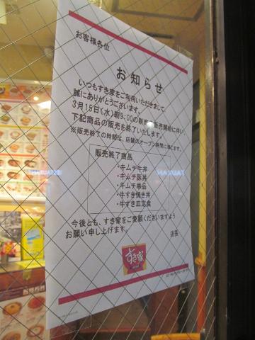 すき家店外の貼紙20170315朝