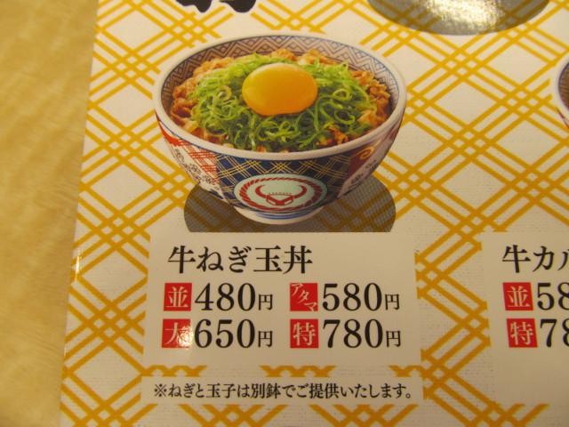 吉野家メニューの牛ねぎ玉丼20170309
