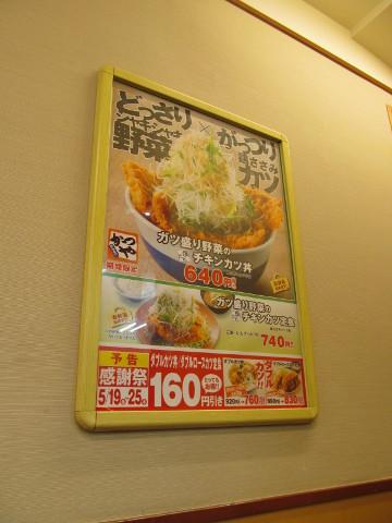 かつや店内のガツ盛り野菜チキンカツ丼ポスター