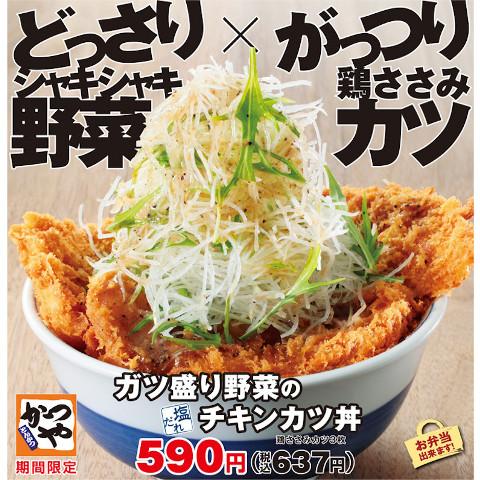かつやガツ盛り野菜のチキンカツ丼and定食販売開始予告サムネイル