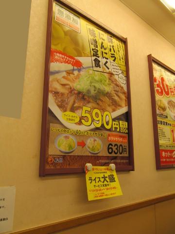松屋店内の豚バラにんにく味噌定食ポスター