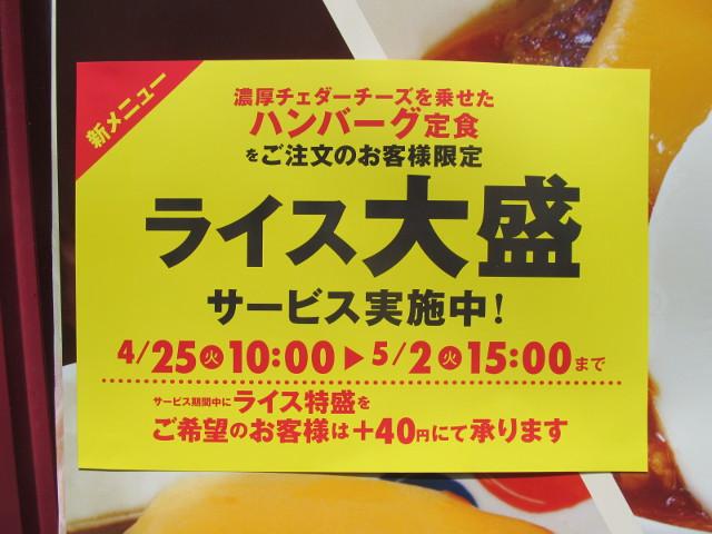 松屋ブラウンチーズハンバーグ定食ライス大盛無料サービスの貼紙